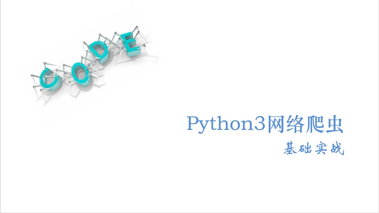 Python3网络爬虫基础实战
