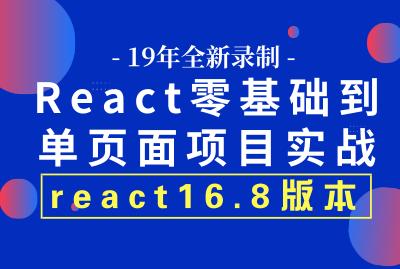 19年全新React教程全家桶实战redux+antd+dva+Hooks前端js视频