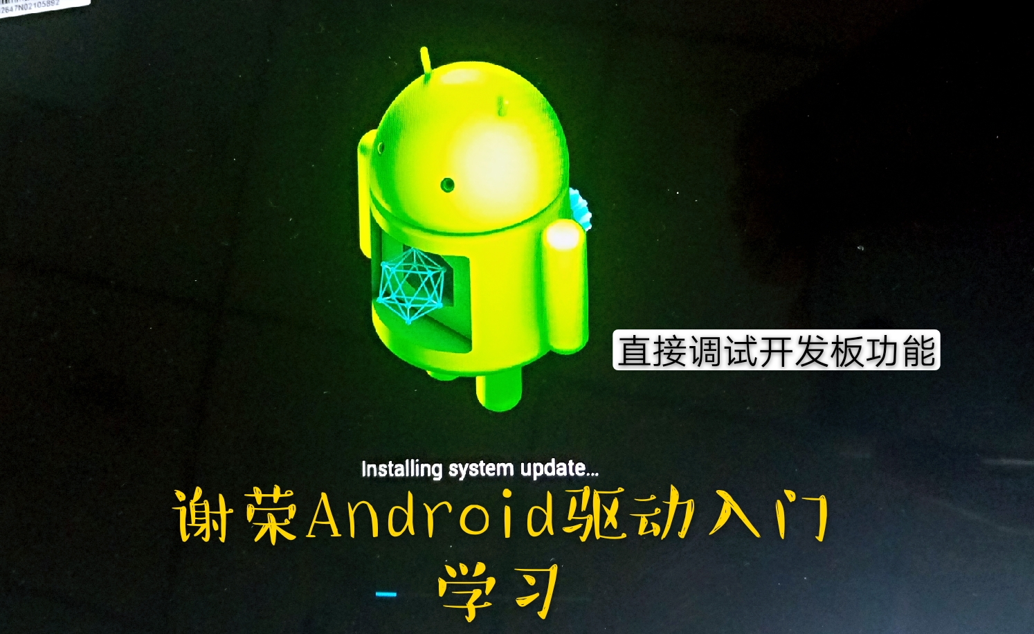 RK3288 android驱动入门