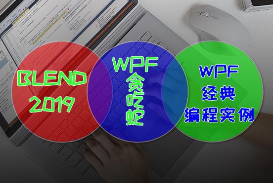 WPF基础套装三合一