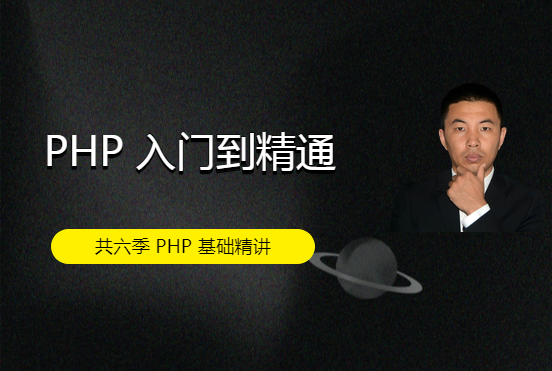 PHP入门到精通