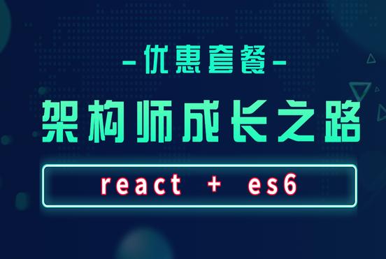 react+es6教程