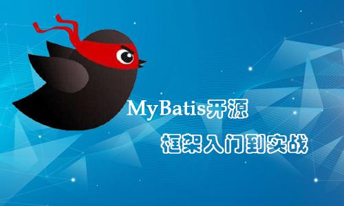MyBatis开源框架入门到实战