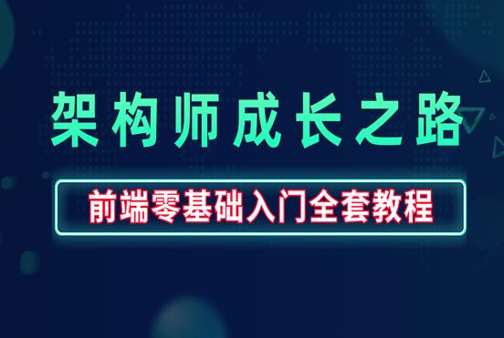 前端html/css/html5/css3教程pc电商综合项目实战js教程  title=