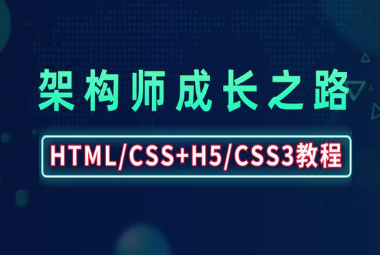 静态页面入门html、css+玩转H5CSS3教程  title=