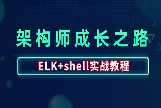 日志采集ELK+shell脚本实战教程  title=