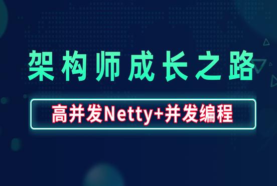 高并发Netty+多线程并发编程教程  title=