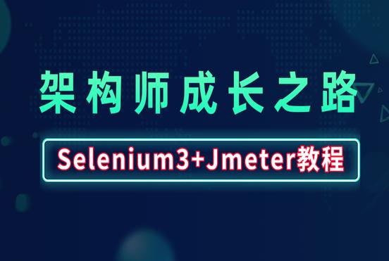 压力测试Jmeter+自动化测试Selenium3视频教程