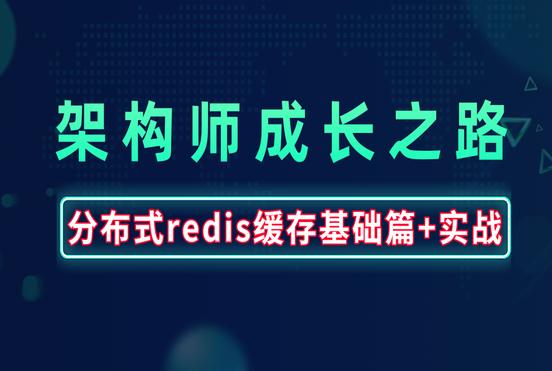 分布式redis缓存基础篇+实战课程  title=