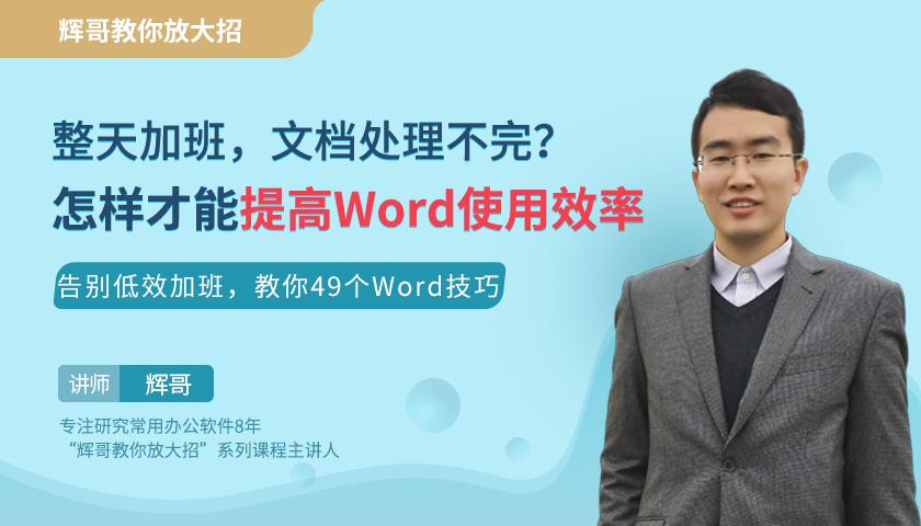 提高Word使用效率,告别低效加班,教你49个Word技巧