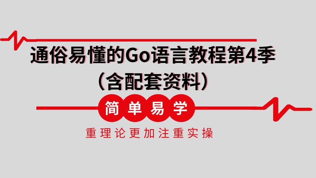 通俗易懂的Go语言教程第4季(含配套资料)
