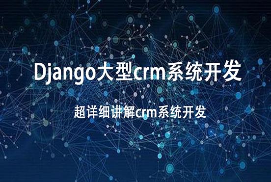 Django-超大型crm系统开发