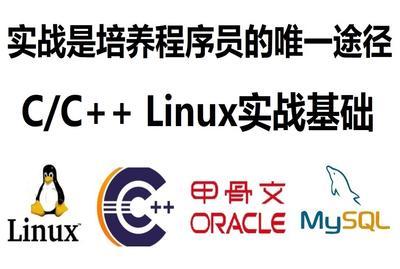 C/C++程序员实战基础