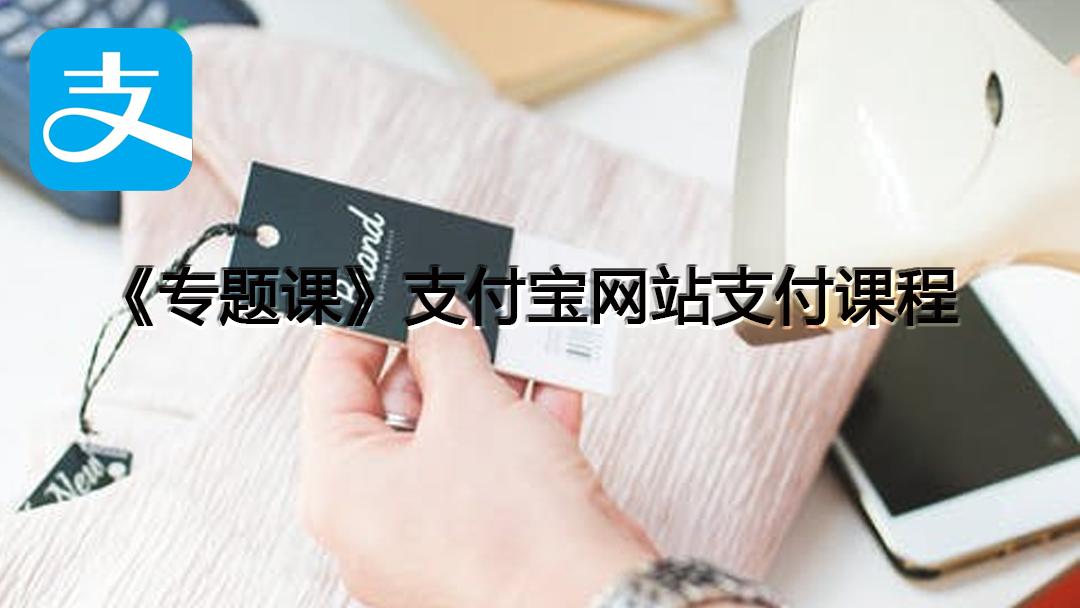 【专题课】支付宝网站支付