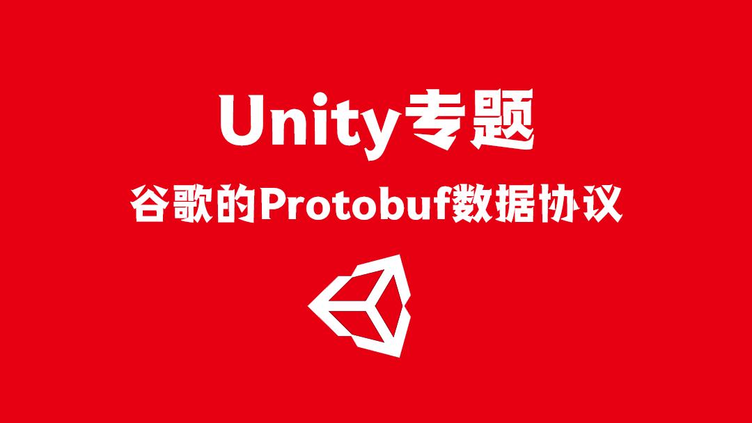 Unity 谷歌的Protobuf数据协议
