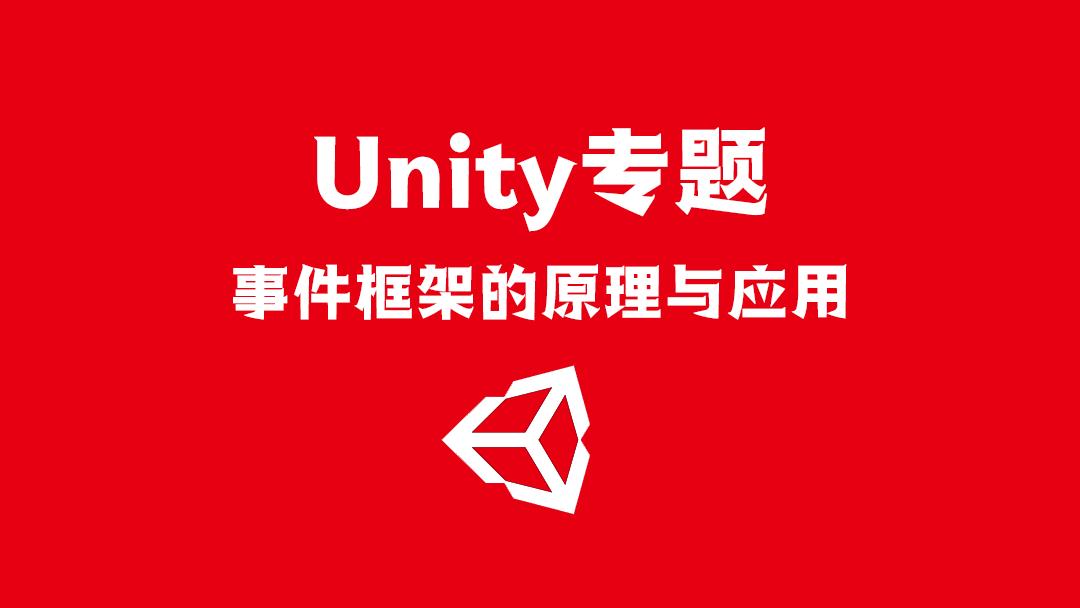 Unity 事件框架的核心技术