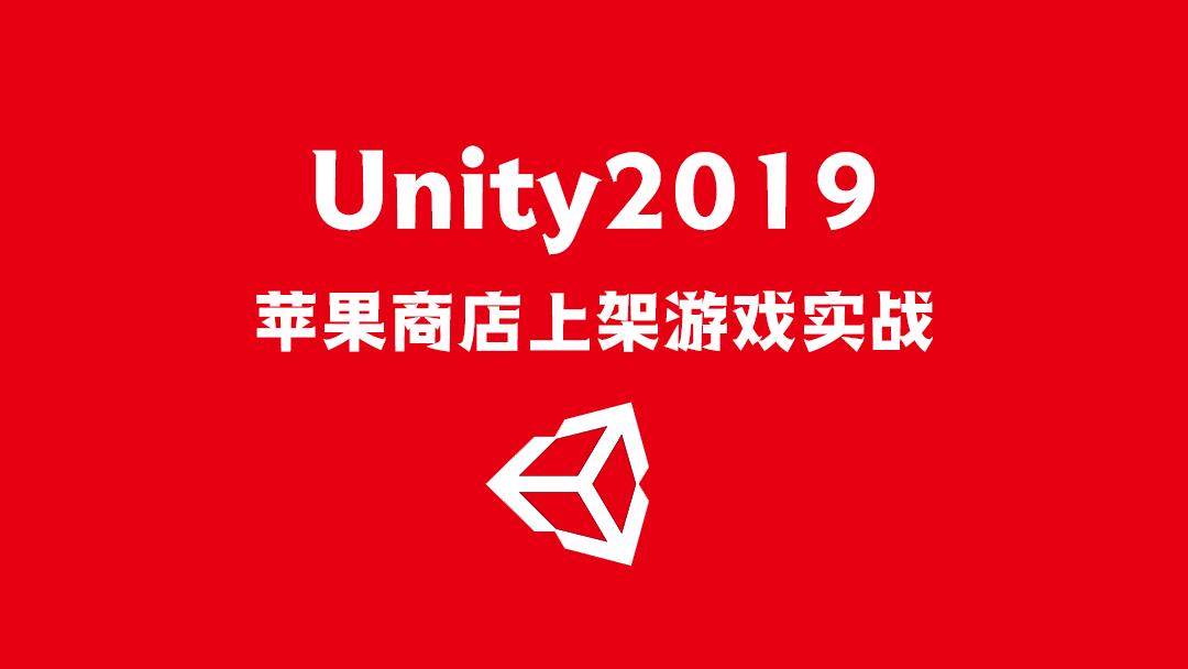 Unity 项目上架苹果商店全面讲解