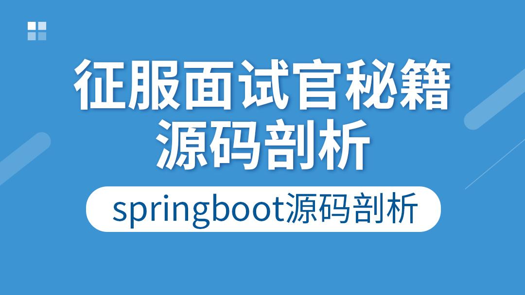 征服面试官秘籍-SpringBoot源码剖析