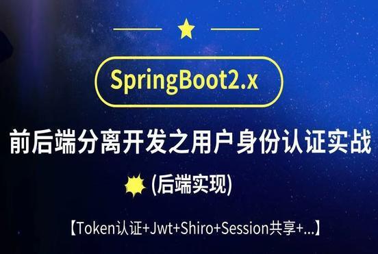 SpringBoot2.0技术栈从入门到应用~从前后端分离身份认证到企业应用开发实战