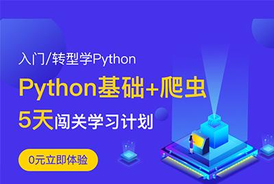 5天Python闯关训练营
