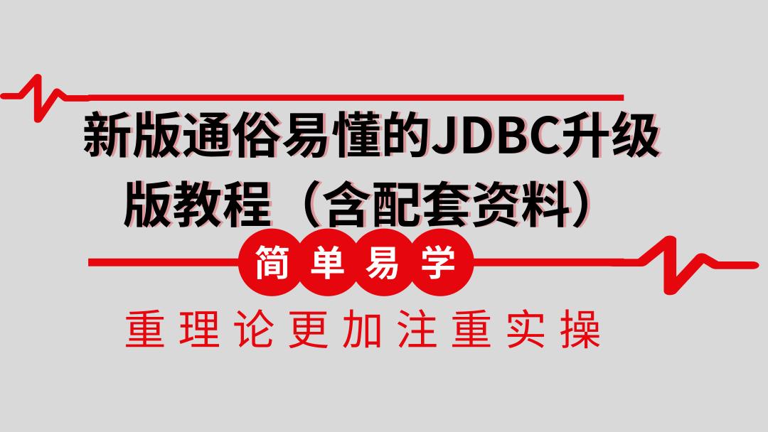 新版通俗易懂的JDBC升级版教程(含配套资料)