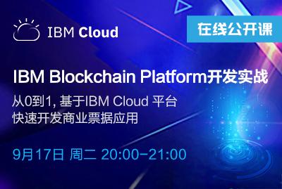 IBM Blockchain Platform开发实战