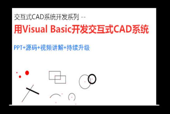 用Visual Basic开发交互式CAD系统