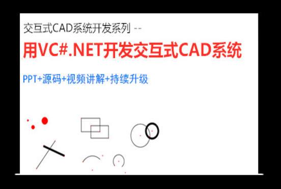 用VC#.NET开发交互式CAD系统