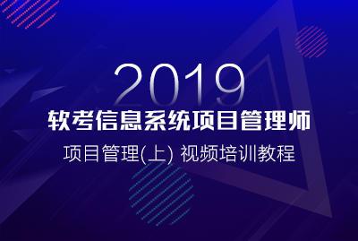 2019軟考信息系統項目管理師_項目管理(上) 視頻培訓教程