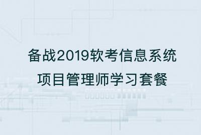 备战2019软考 信息系统项目管理师 学习套餐