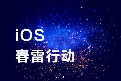 iOS春雷行动