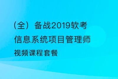 (全)备战2019软考-信息系统项目管理师视频课程套餐