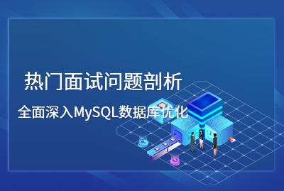 全面深入Mysql数据库优化