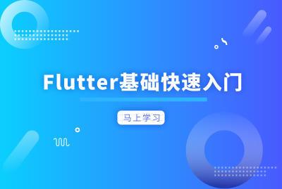 Flutter基礎快速入門