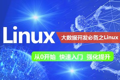 大數據基礎:Linux強化班