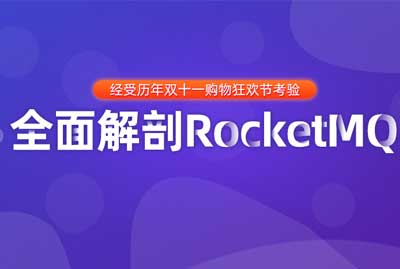 全面解剖RocketMQ和项目实战