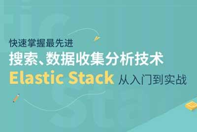 java进阶教程elastic stack从入门到实践