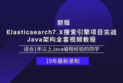 19年全新录制Elasticsearc7.X搜索引擎项目实战Java架构全套视频教程