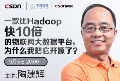 一款比Hadoop快10倍的物联网大数据平台,为什么我把它开源了?