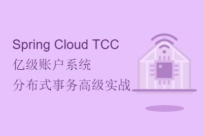 Spring Cloud 亿级账户系统 TCC分布式事务 高阶实战