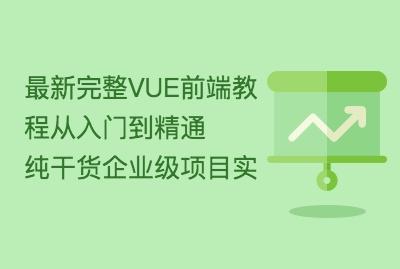 最新完整VUE前端教程从入门到精通,纯干货企业级项目实战