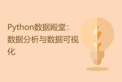 Python数据殿堂:数据分析与数据可视化