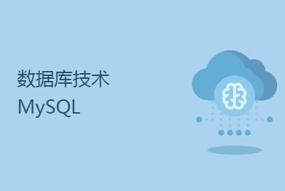 数据库技术-MySQL8.0