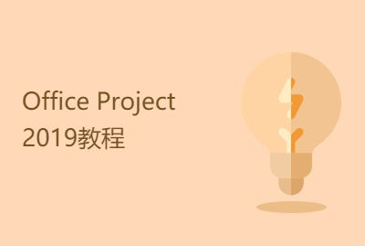 Office Project 2019教程