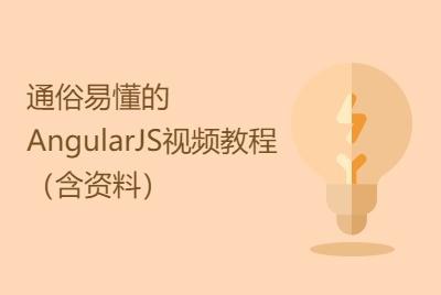 通俗易懂的AngularJS视频教程(含资料)