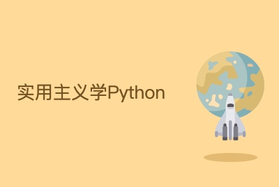 实用主义学Python