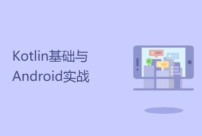 Kotlin基础与Android实战