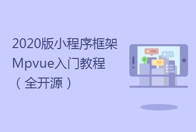 2020版小程序框架Mpvue入门教程(全开源)