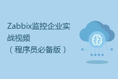 Zabbix监控企业实战视频(程序员必备版)