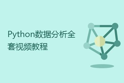Python数据分析全套视频教程